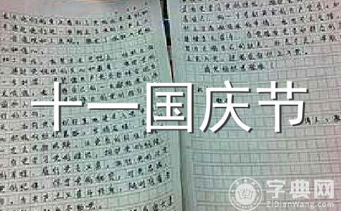 【热】2017年国庆范文汇总十三篇