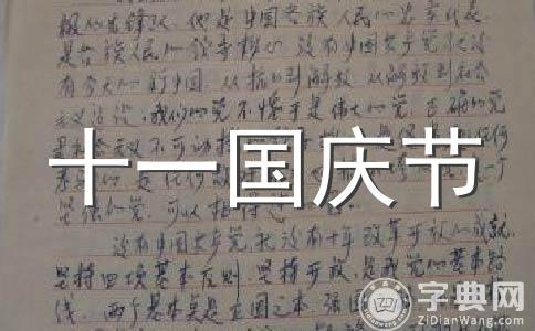 【实用】大会主持词范文集锦6篇