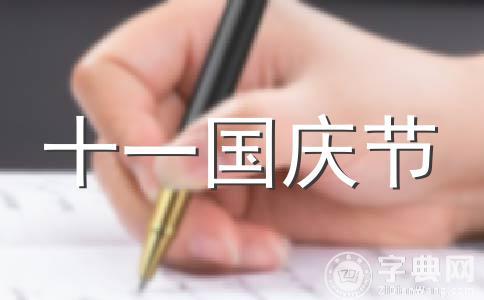 【热】国庆节范文汇编12篇