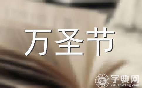【精华】万圣节祝福语范文合集十二篇
