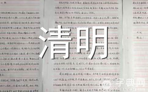【实用】2018年清明范文集锦8篇