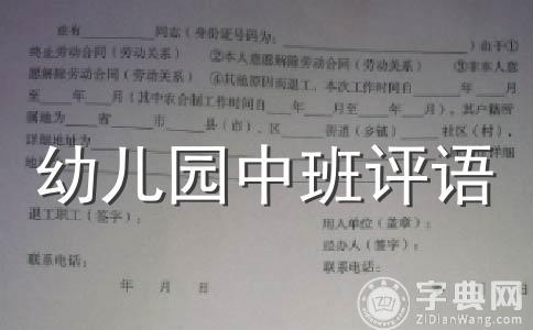 【精选】学期评语范文