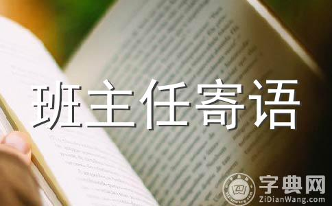 【精选】毕业寄语范文(精选六篇)