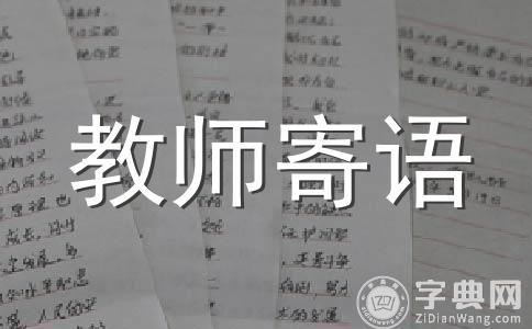 【热门】新学期教师寄语范文五篇