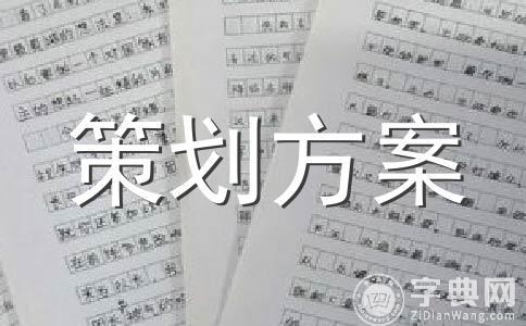 【推荐】端午节活动范文汇总8篇