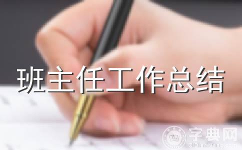 【热门】小学班主任总结范文6篇
