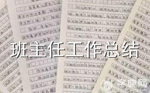 【热门】小学 工作总结范文集锦8篇
