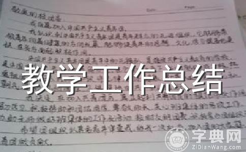 【推荐】总结范文集锦十四篇