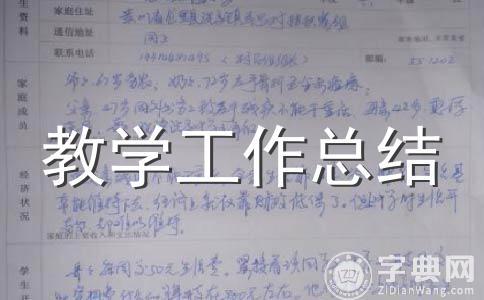 【荐】教学工作总结范文集锦十篇