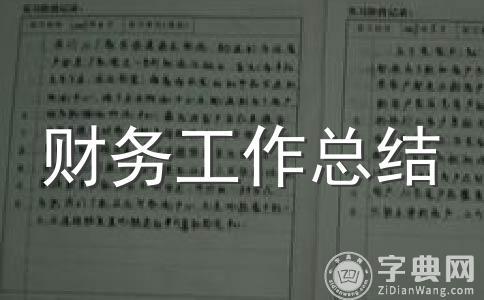 【精品】2009年个人工作总结范文集锦六篇