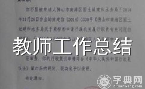 【精品】学期总结范文集锦九篇