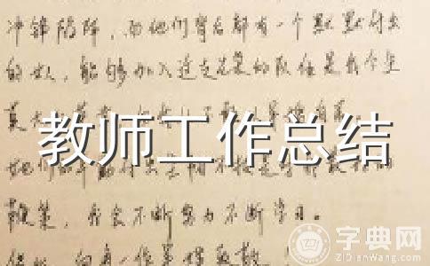 【推荐】年工作总结范文集锦15篇