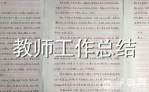 【精华】幼师工作总结范文(通用13篇)