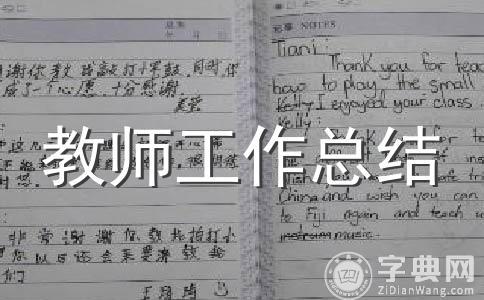 【精品】教师教学工作总结范文汇编8篇