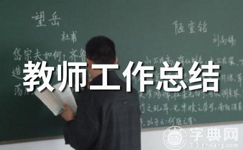 【必备】小学语文教学总结范文汇总5篇