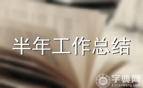 【必备】纪检工作总结范文