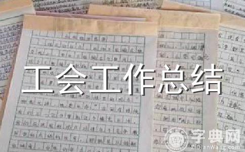 【精选】中学工作总结范文汇编12篇