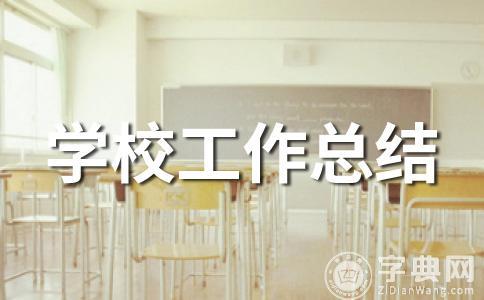 【实用】中学教学工作总结范文汇总7篇