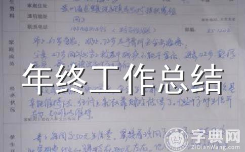 【精品】员工工作总结范文(通用十篇)