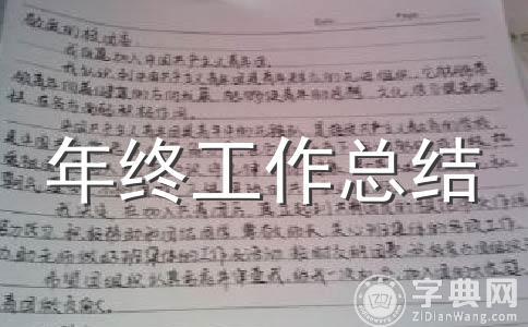 【精品】年总结范文汇编十五篇