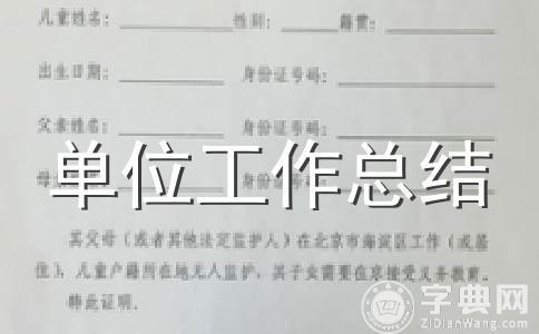 【必备】党风廉政建设总结范文(通用七篇)