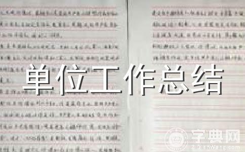 【精华】工作总结范文集锦十篇
