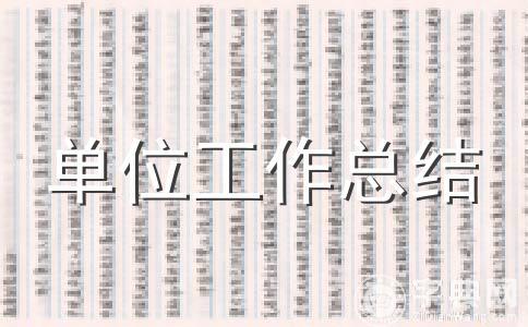 【必备】工作小结范文汇编9篇