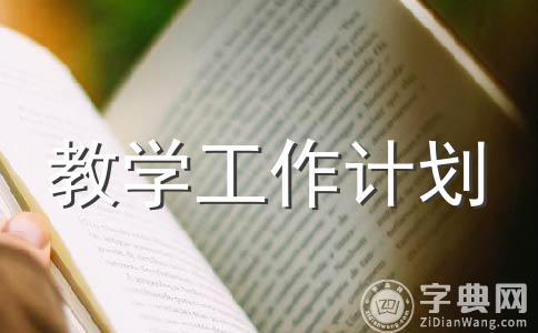 ★工作计划范文(通用10篇)