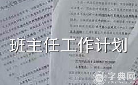 【推荐】新学期工作计划范文7篇