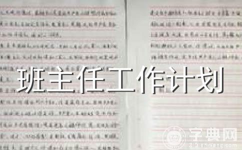 【精】班主任工作计划范文(精选8篇)