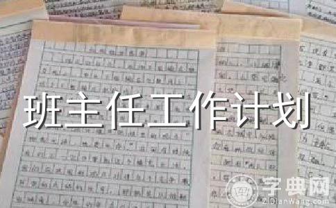 【精选】班主任计划范文汇编9篇