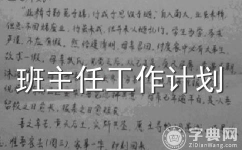 ★班主任工作计划范文(通用十五篇)