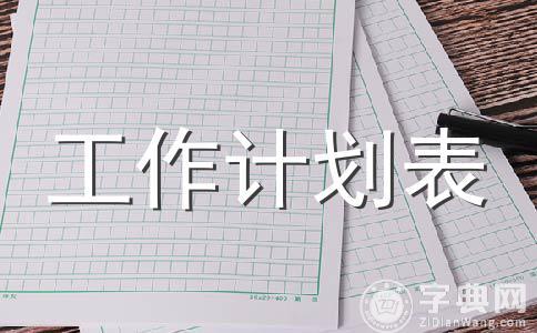 【精品】计划表范文(精选十篇)