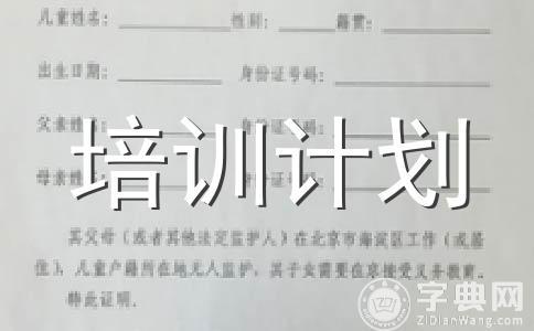 ★工作计划范文(通用八篇)