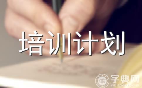 【荐】教师教学工作计划范文