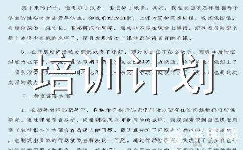 ★培训计划范文汇编五篇