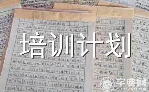 【热】培训计划范文合集十三篇