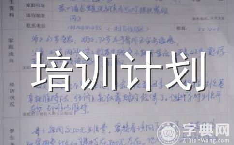 【精华】工作计划书范文