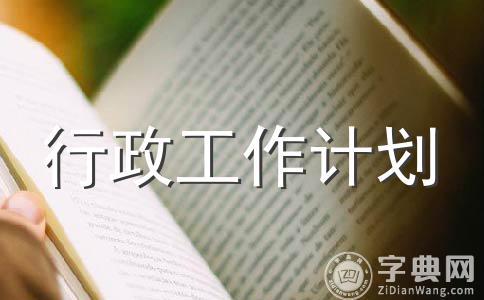 【精品】工作计划 范文集锦10篇