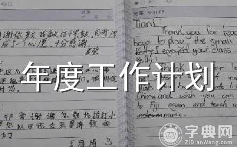 【精华】年度工作计划范文集锦十篇