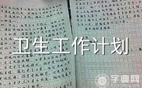 【必备】幼儿园工作计划范文(通用14篇)