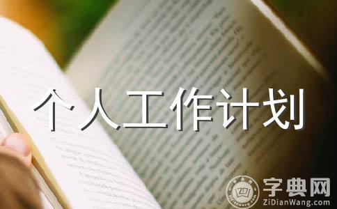 【精华】教研工作计划范文(精选7篇)