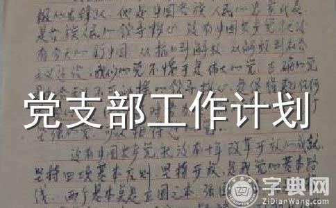 【精华】计划范文(精选7篇)