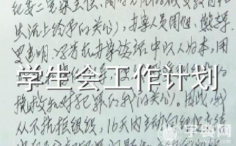 ★工会工作计划范文(精选15篇)