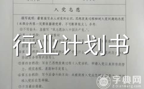 【热门】计划书范文6篇