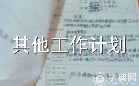 【推荐】班级范文合集九篇