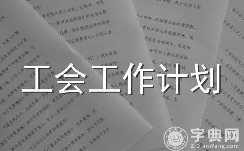 【荐】小学工作计划范文合集13篇