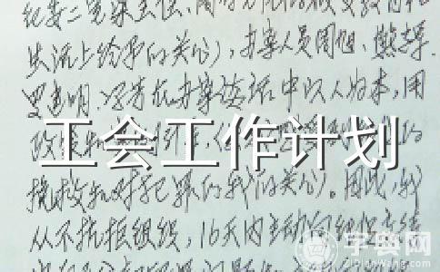 【精选】工作计划范文(通用七篇)
