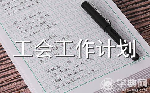 【精】学年计划范文集锦9篇