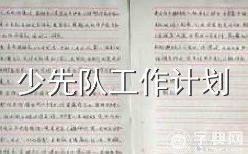 【热门】工作计划模板范文(通用十三篇)